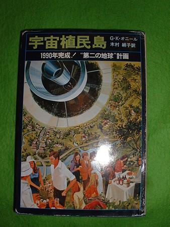 G・k・オニール 著 木村絹子 翻訳 「宇宙殖民島」 表表紙