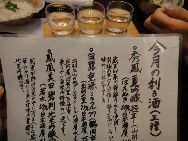 左の「鳳凰美田碧判純米吟醸」が半端無く美味しい