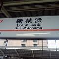 Photos: new横浜なう。